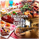 ドラゴンレッドリバー DRAGON RED RIVER 富山駅のグルメ