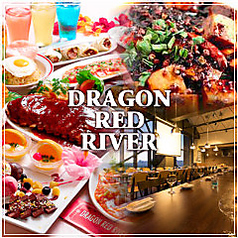 ドラゴンレッドリバー DRAGON RED RIVERの写真