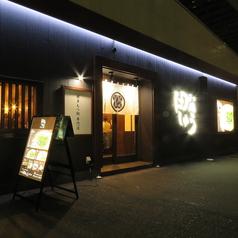 もつ鍋 田しゅう 博多店の外観3