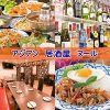 アジアン居酒屋 ヌール 横須賀中央店