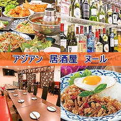 アジアン居酒屋 ヌール 横須賀中央店の写真