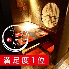 古民家個室とせいろ蒸し うまか 上野店の写真