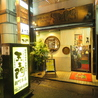 五エ門 胡町本店のおすすめポイント3