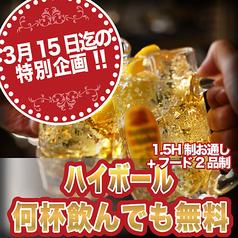 YOKUBAL よくバル 新橋店のおすすめ料理1