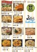 Mareのおすすめ料理2