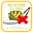 【当店の感染症対策の取り組み5】コース料理は、銘々皿でのご提供をしております。(串盛りのみ大皿でのご提供となります。ご了承くださいませ。)
