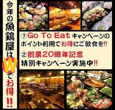 魚鶏屋 ととりや 新横浜駅前店の写真