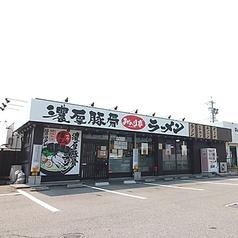 みのり亭の写真