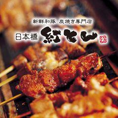紅とん 田町店イメージ