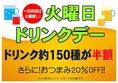 火曜日→ドリンク半額DAY
