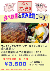 焼肉 金太郎 大宮宮原店のおすすめ料理1