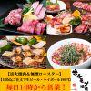 ジンギスカン ホルモン酒場 風土. 札幌駅 Bridge店