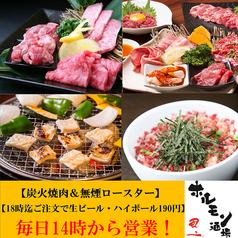 ホルモン・ジンギスカン酒場 風土. 札幌駅 Bridge店