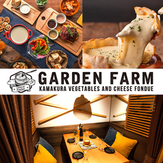 鎌倉野菜とチーズフォンデュ 大宮ガーデンファーム 大宮店の写真