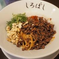 ≪数量限定≫汁なし担担麺♪ 850円