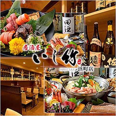 JR浜町駅徒歩1分。くつろぎの和風創作居酒屋で地鶏焼・魚焼・地酒を