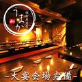 古民家個室とせいろ蒸し うまか 上野店の雰囲気1