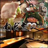 お菜屋 わだ家 大阪お初天神店 ごはん,レストラン,居酒屋,グルメスポットのグルメ