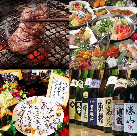宮城堪能コースで昼宴会、夜宴会をお得に◎地酒8種飲み放題付コースもございます。
