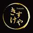 キスケヤ kisuke-ya イタリアンのロゴ