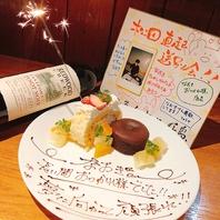 歓送迎会・誕生日にメッセージ入りデザートでお祝い!