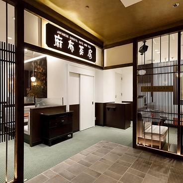 麻布茶房 日比谷シャンテ店の雰囲気1