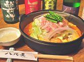 八兆屋 福井駅店のおすすめ料理3