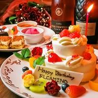 【特別なお祝いシーンに】特製ホールケーキ