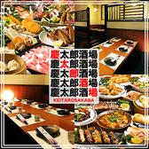 慶太郎酒場 高田馬場店 高田馬場駅のグルメ