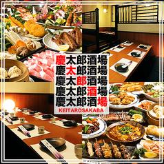 慶太郎餃子酒場