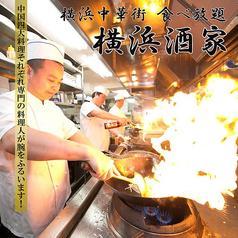 横浜中華街 横浜酒家 個室中華料理店