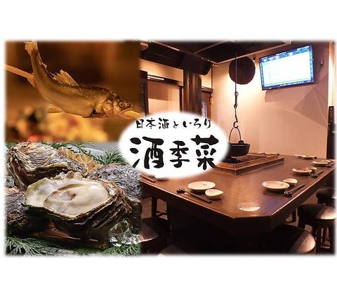 日本酒といろり 酒季菜 横浜関内本店