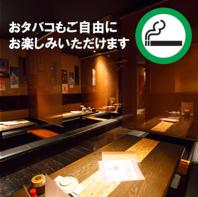 喫煙OK!半個室席もおタバコ楽しめます