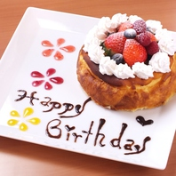 自家製ケーキもたくさん★記念日・誕生日のお祝いにも♪