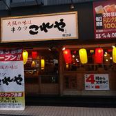 串カツ居酒屋 これや 大津駅前店の雰囲気3