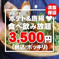 STEAK&WINE モダンミール 草津駅前店のコース写真