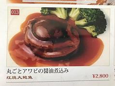 丸ごとアワビの醤油煮込み