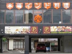 本場インド料理 オム 日明店の外観1