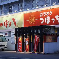 北海道札幌生まれの居酒屋『つぼ八』