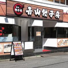 青山餃子房 浜松町店の雰囲気1
