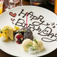 【オリジナルのデザートプレート】誕生日や記念日などのお祝いに◎