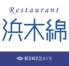 レストラン 浜木綿 観音崎京急ホテルのロゴ