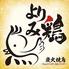 個室居酒屋 より鶏み鶏 浜松町・大門店のロゴ