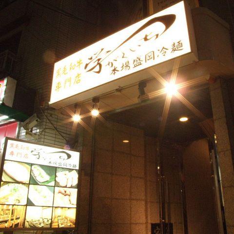 船橋駅・焼肉・韓国料理の居抜き物件 | イヌッキー …
