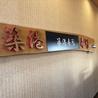 築港くるくる寿司のおすすめポイント2