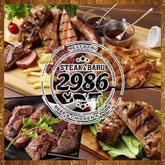肉バル2986の写真