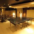【卓球台完備】広々とした店内には卓球台も完備しております。