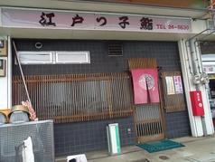 成田 江戸ッ子寿司 流通センター店