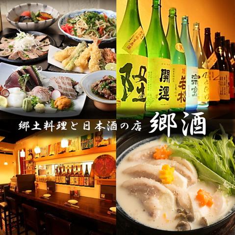 岩手の食材を主軸に、日本全国のうまい郷土料理&選りすぐりの日本のお酒を集めたお店