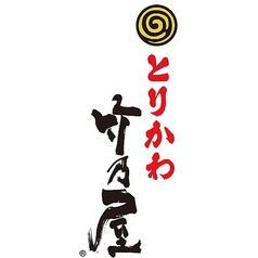 とりかわ竹乃屋 SAKURAMACHI店の特集写真